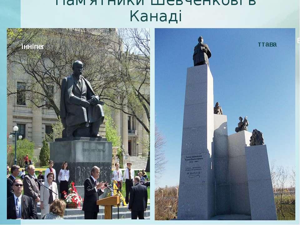 Пам'ятники Шевченкові в Канаді Оттава Вінніпег
