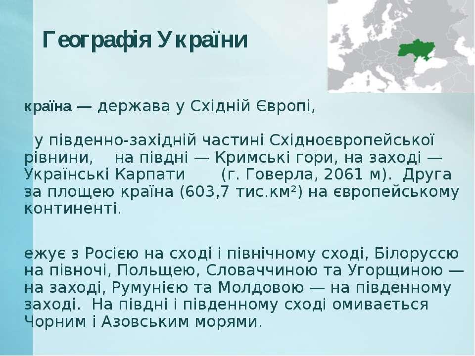 Географія України Україна — держава у Східній Європі, у південно-західній час...