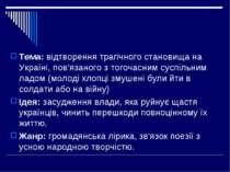 Тема: відтворення трагічного становища на Україні, пов'язаного з тогочасним с...