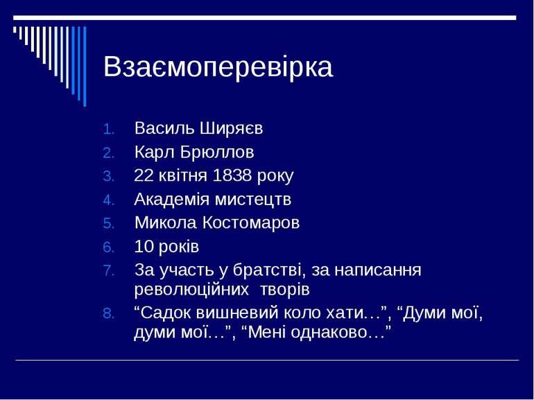 Взаємоперевірка Василь Ширяєв Карл Брюллов 22 квітня 1838 року Академія мисте...