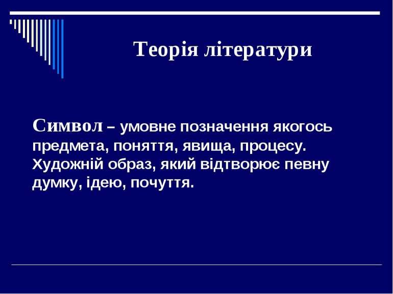 Теорія літератури Символ – умовне позначення якогось предмета, поняття, явища...