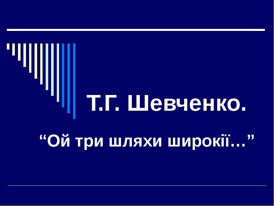 """Т.Г. Шевченко. """"Ой три шляхи широкії…"""""""