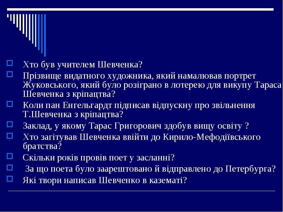 Хто був учителем Шевченка? Прізвище видатного художника, який намалював портр...
