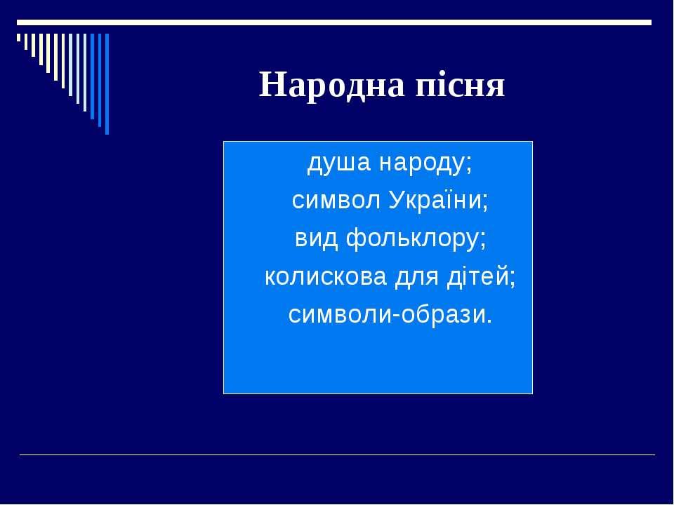 Народна пісня душа народу; символ України; вид фольклору; колискова для дітей...