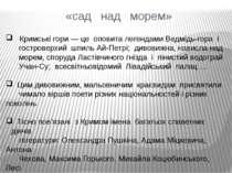 «сад над морем» Кримські гори — це оповита легендами Ведмідь-гора і гостровер...