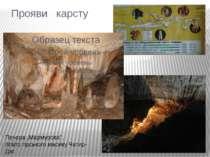 """Прояви карсту Печера """"Мармурова"""", плато гірського масиву Чатир-Даг"""