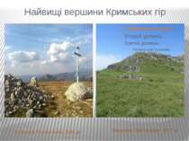 Найвищі вершини Кримських гір Вершина Роман-Кош, 1545 м Вершина Зейтін-Кош, 1...