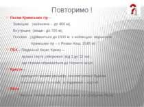 Повторимо ! Пасма Кримських гір – Зовнішнє (найнижче - до 400 м), Внутрішнє (...