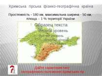 Кримська гірська фізико-географічна країна Простяжність - 180км, максимальна...