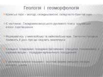 Геологія і геоморфологія Кримські гори – молоді, середньовисокі, складчасто-б...