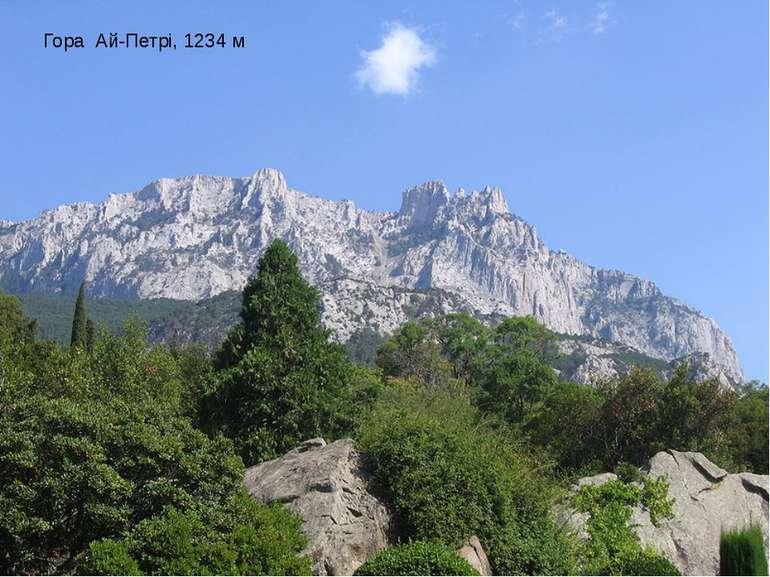 Гора Ай-Петрі, 1234 м