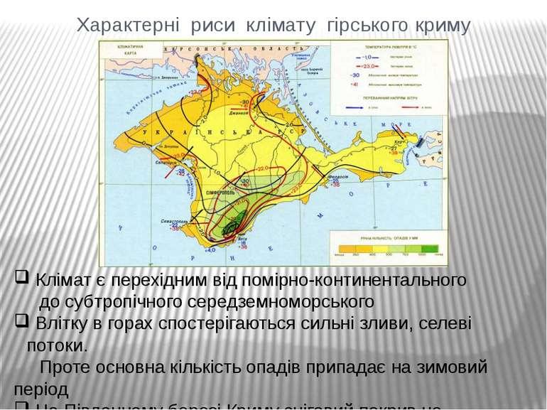 Характерні риси клімату гірського криму Клімат є перехідним від помірно-конти...
