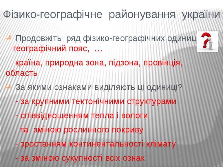 Фізико-географічне районування україни Продовжіть ряд фізико-географічних оди...