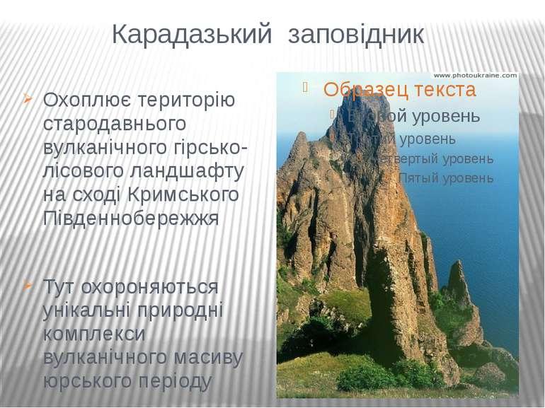 Карадазький заповідник Охоплює територію стародавнього вулканічного гірсько-л...