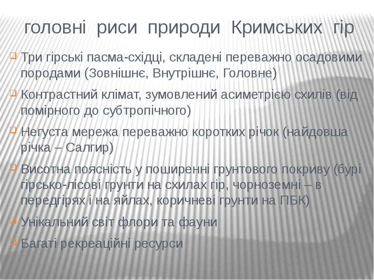 головні риси природи Кримських гір Три гірські пасма-східці, складені переваж...