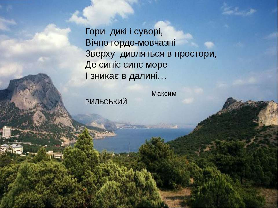 Гори дикі і суворі, Вічно гордо-мовчазні Зверху дивляться в простори, Де сині...