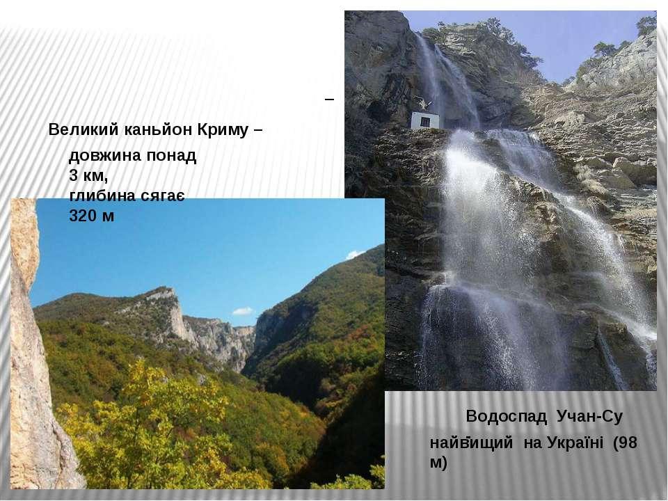 – Великий каньйон Криму – Водоспад Учан-Су - довжина понад 3км, глибина сяга...