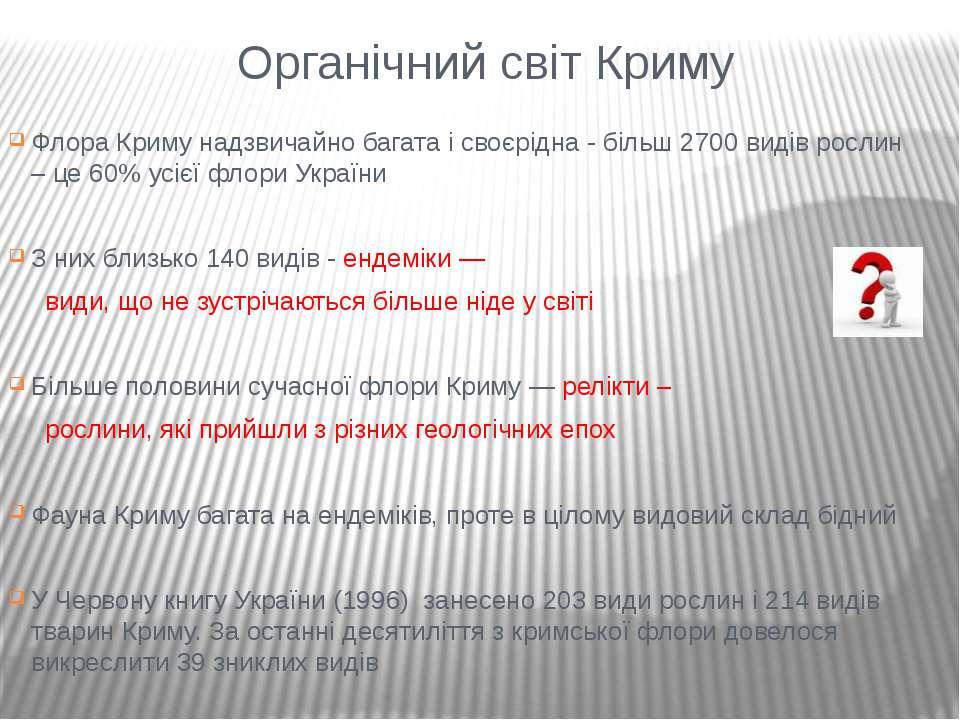 Органічний світ Криму Флора Криму надзвичайно багата і своєрідна - більш 2700...