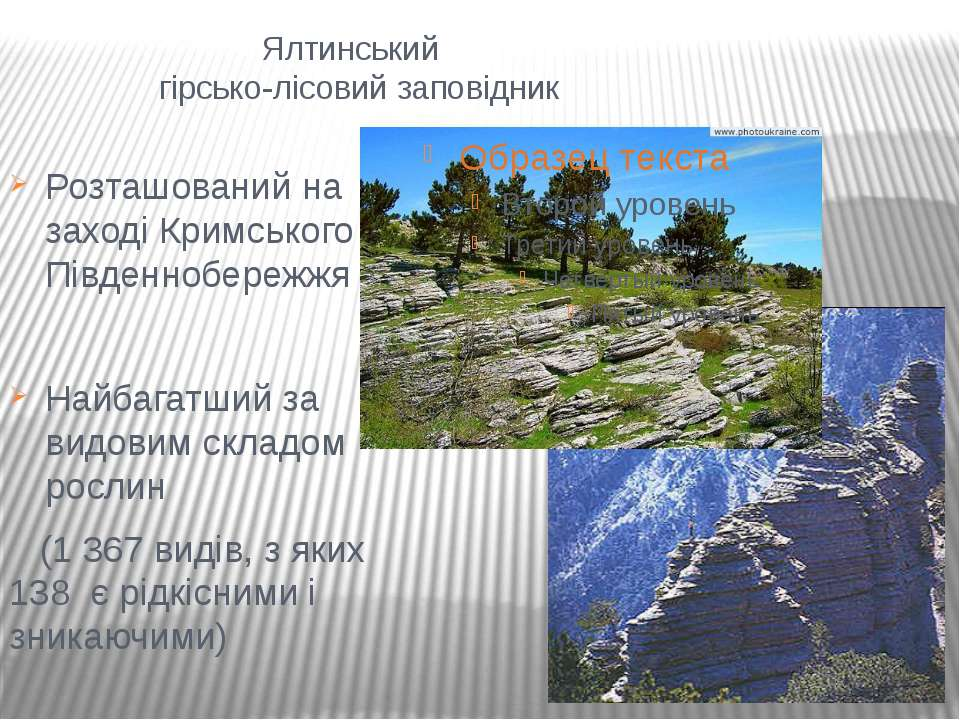 Ялтинський гірсько-лісовий заповідник Розташований на заході Кримського Півде...