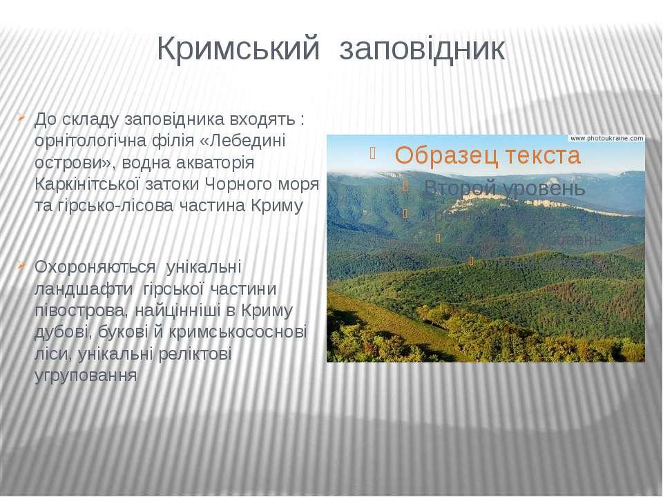 Кримський заповідник До складу заповідника входять : орнітологічна філія «Леб...