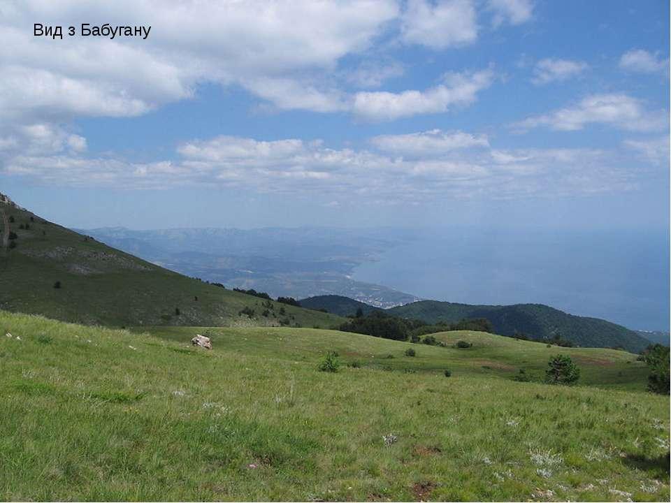 Вид з Бабугану
