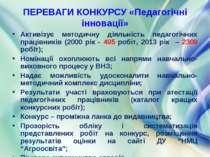 ПЕРЕВАГИ КОНКУРСУ «Педагогічні інновації» Активізує методичну діяльність педа...