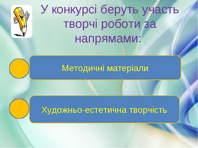 У конкурсі беруть участь творчі роботи за напрямами: Методичні матеріали Худо...
