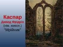 """Каспар Давид Фрідріх (нім. живоп.) """"Мрійник"""""""