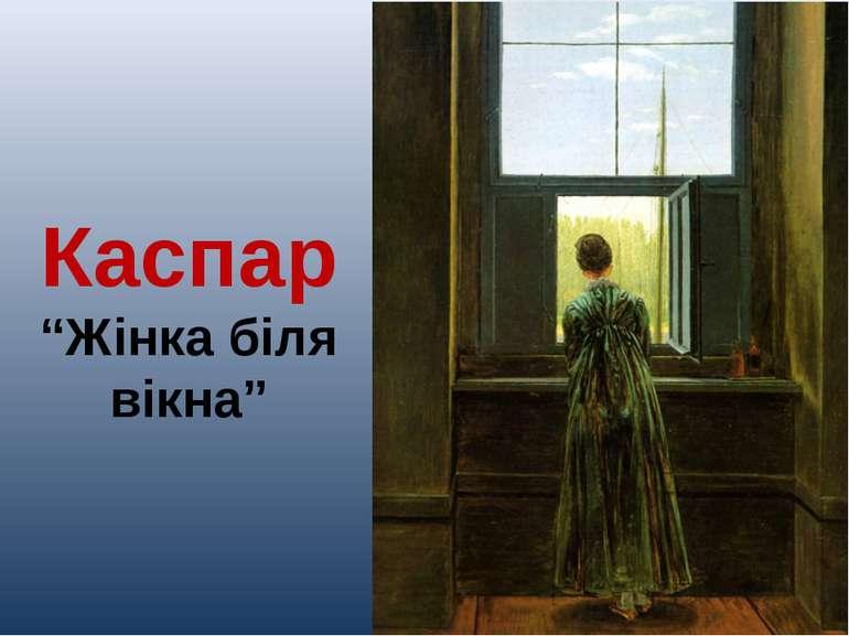 """Каспар """"Жінка біля вікна"""""""