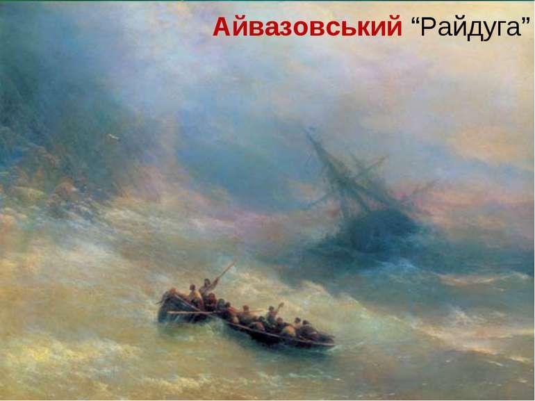 """Айвазовський """"Райдуга"""""""