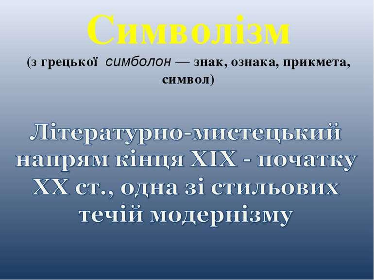 Символізм (з грецької симболон— знак, ознака, прикмета, символ)