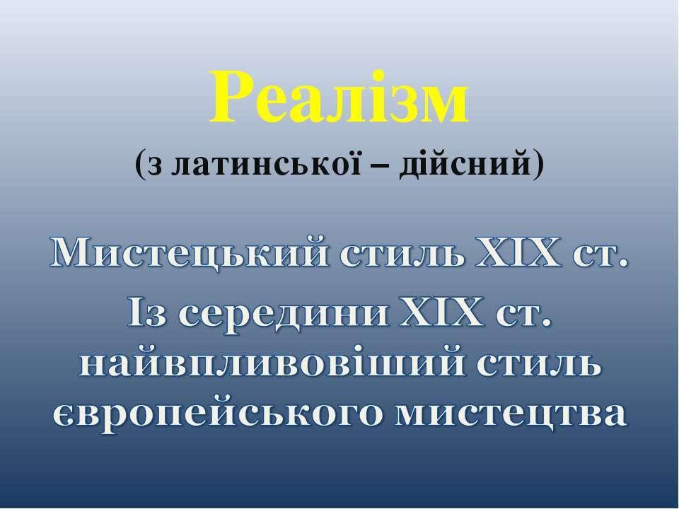 Реалізм (з латинської – дійсний)