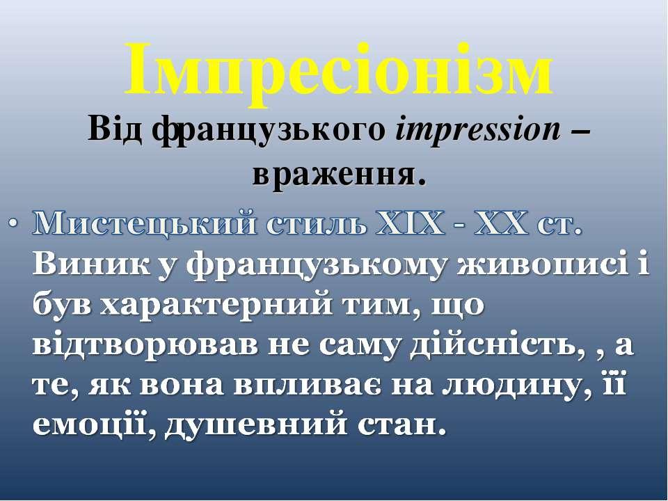 Від французького impression – враження. Імпресіонізм