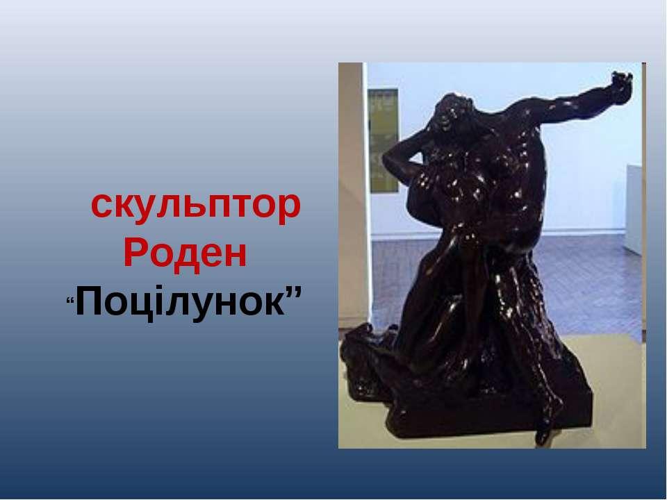 """скульптор Роден """"Поцілунок"""""""