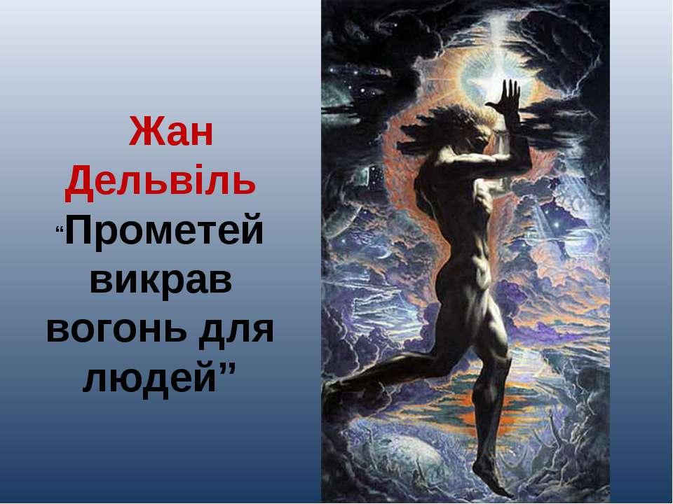 """Жан Дельвіль """"Прометей викрав вогонь для людей"""""""