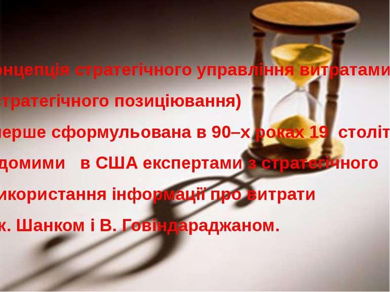 Концепція стратегічного управління витратами (стратегічного позиціювання) упе...