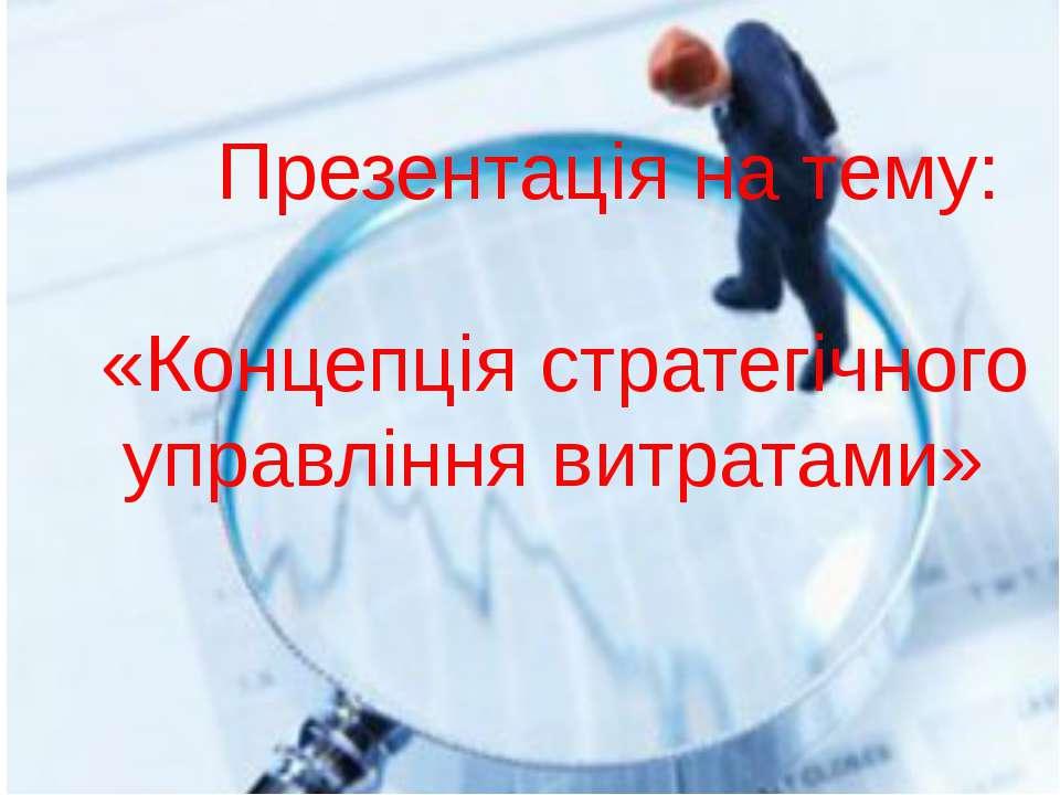 Презентація на тему: «Концепція стратегічного управління витратами»
