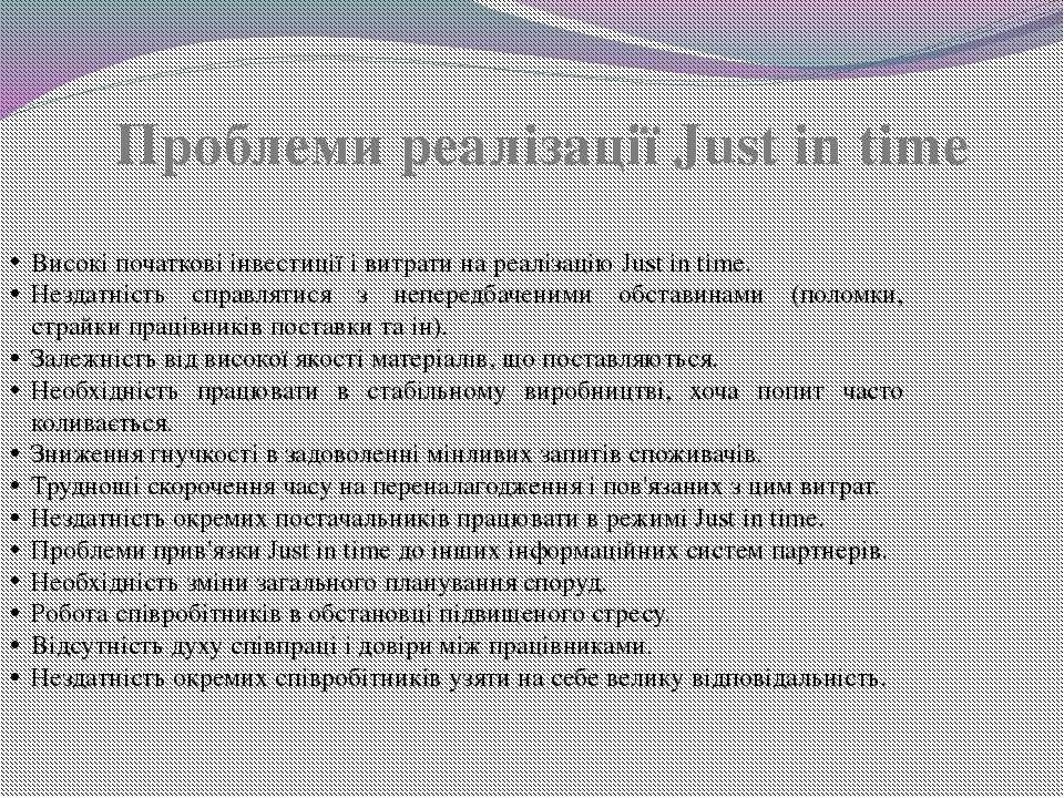 Високі початкові інвестиції і витрати на реалізацію Just in time. Нездатність...
