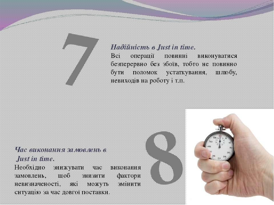 Час виконання замовлень в Just in time. Необхідно знижувати час виконання зам...