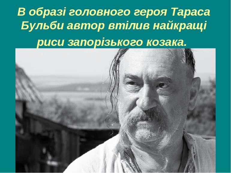 В образі головного героя Тараса Бульби автор втілив найкращі риси запорізьког...