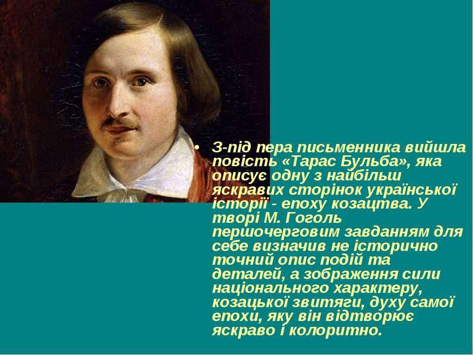 З-під пера письменника вийшла повість «Тарас Бульба», яка описує одну з найбі...