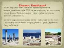 Місто Херсонес було засноване древньогрецькими колоністами більше ніж 2500 ти...