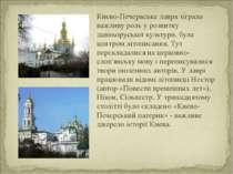Києво-Печервська лавра зіграла важливу роль у розвитку давньоруської культури...