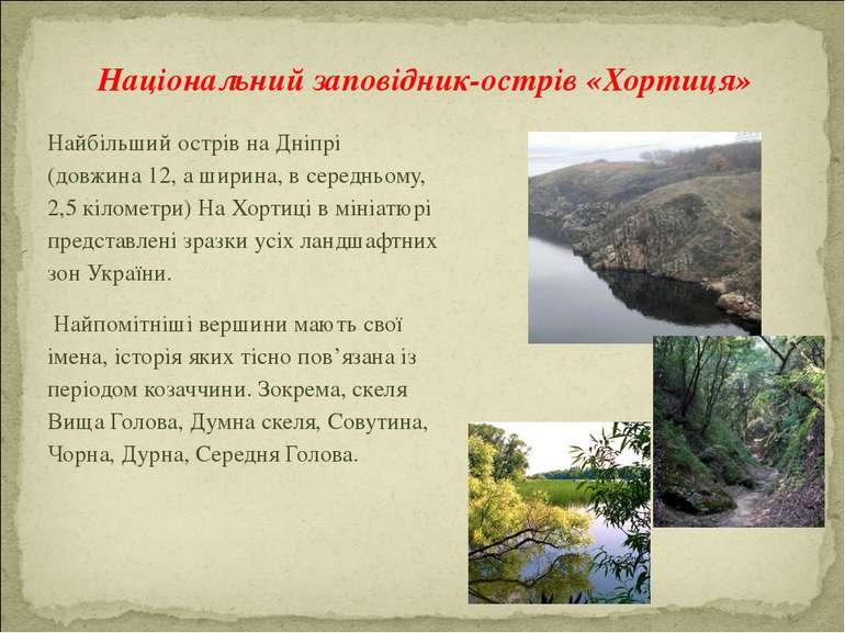 Найбільший острів на Дніпрі (довжина 12, а ширина, в середньому, 2,5 кілометр...