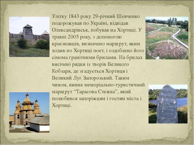 Улітку 1843 року 29-річний Шевченко подорожував по Україні, відвідав Олександ...