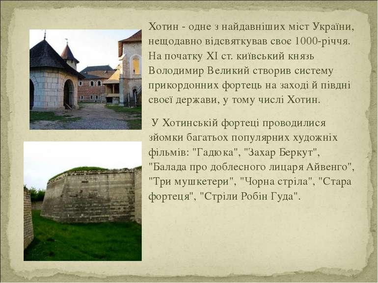 Хотин - одне з найдавніших міст України, нещодавно відсвяткував своє 1000-річ...