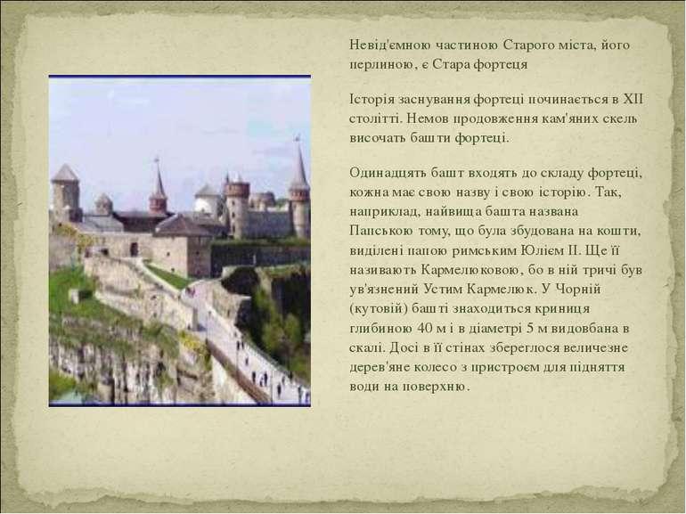 Невід'ємною частиною Старого міста, його перлиною, є Стара фортеця Історія за...