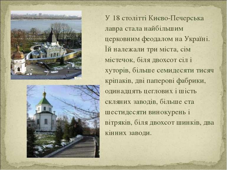 У 18 столітті Києво-Печерська лавра стала найбільшим церковним феодалом на Ук...
