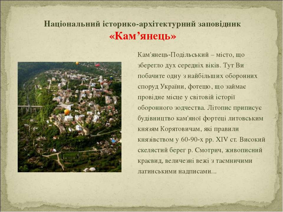 Кам'янець-Подільський – місто, що зберегло дух середніх віків. Тут Ви побачит...
