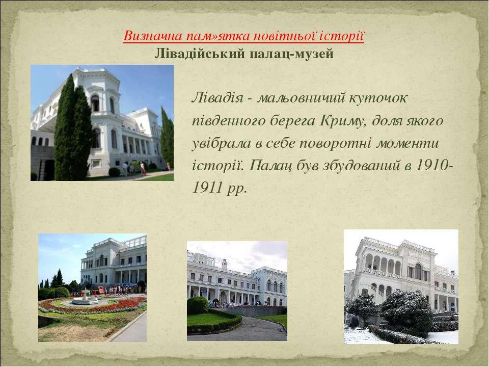 Лівадія - мальовничий куточок південного берега Криму, доля якого увібрала в ...